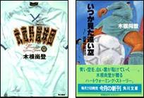 武蔵野蹴球団(文庫版:いつか見た遠い空)