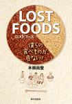 LOST FOODS 僕らの食べものが危ない!