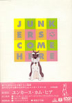 劇場版「ユンカース・カム・ヒア」 (DVD)